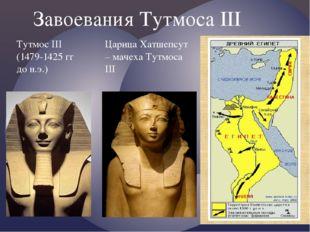 Завоевания Тутмоса III Тутмос III (1479-1425 гг до н.э.) Царица Хатшепсут – м