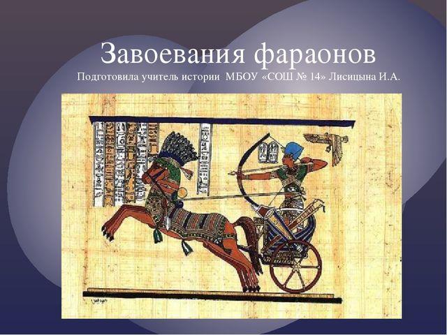 Завоевания фараонов Подготовила учитель истории МБОУ «СОШ № 14» Лисицына И.А.