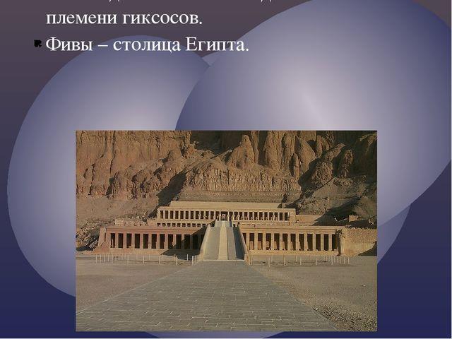 1550 г. до. н.э. – освобождение Египта от племени гиксосов. Фивы – столица Ег...