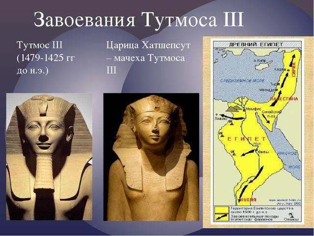 Завоевания Тутмоса III Тутмос III (1479-1425 гг до н.э.) Царица Хатшепсут – м...