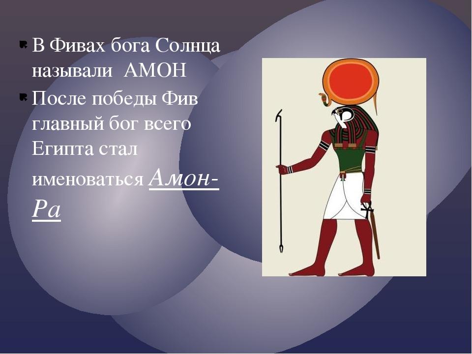 В Фивах бога Солнца называли АМОН После победы Фив главный бог всего Египта с...