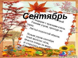 Сентябрь Повязала Осень пёстрый фартук И ведерки с красками взяла. Ранним ут