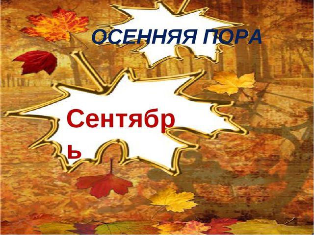 ОСЕННЯЯ ПОРА Сентябрь
