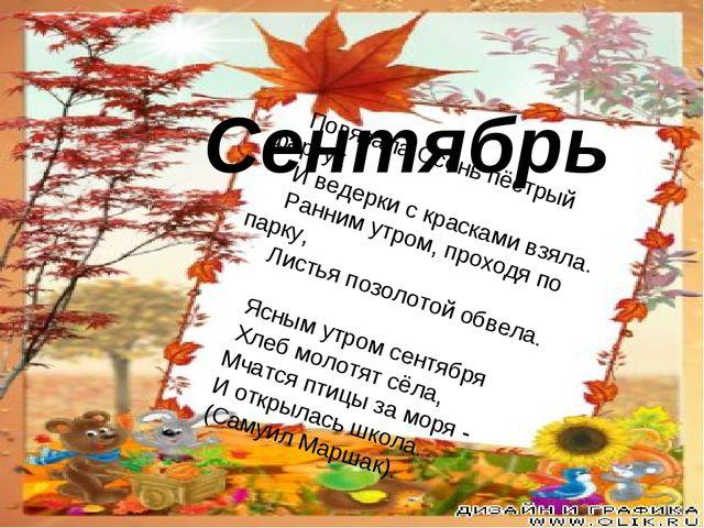 Сентябрь Повязала Осень пёстрый фартук И ведерки с красками взяла. Ранним ут...