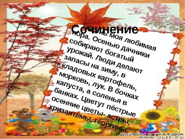 Осень моя любимая пора. Осенью дачники собирают богатый урожай. Люди делают...