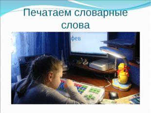 Печатаем словарные слова