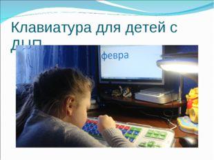 Клавиатура для детей с ДЦП