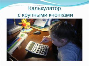 Калькулятор с крупными кнопками