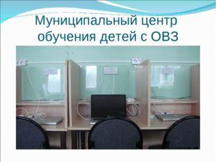 Муниципальный центр обучения детей с ОВЗ