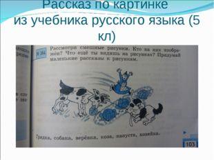 Рассказ по картинке из учебника русского языка (5 кл)
