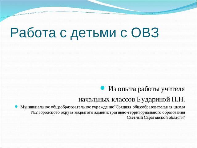 Работа с детьми с ОВЗ Из опыта работы учителя начальных классов Будариной П.Н...
