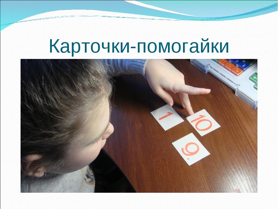 Карточки-помогайки