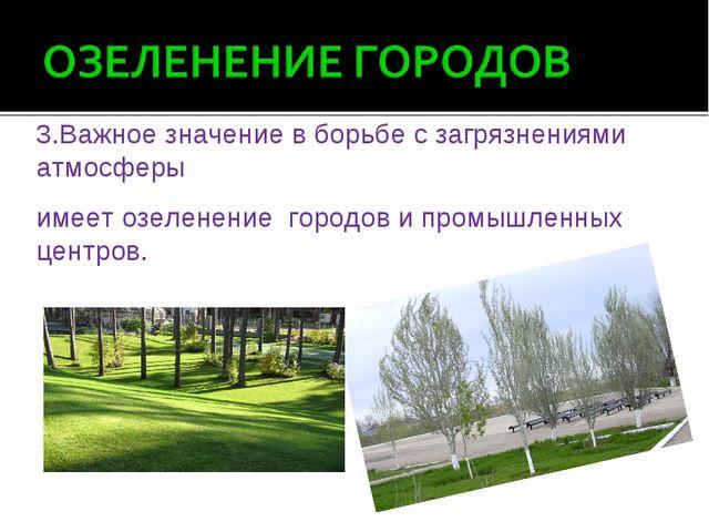 3.Важное значение в борьбе с загрязнениями атмосферы имеет озеленение городо...