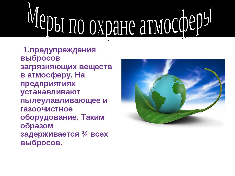 1.предупреждения выбросов загрязняющих веществ в атмосферу. На предприятиях...