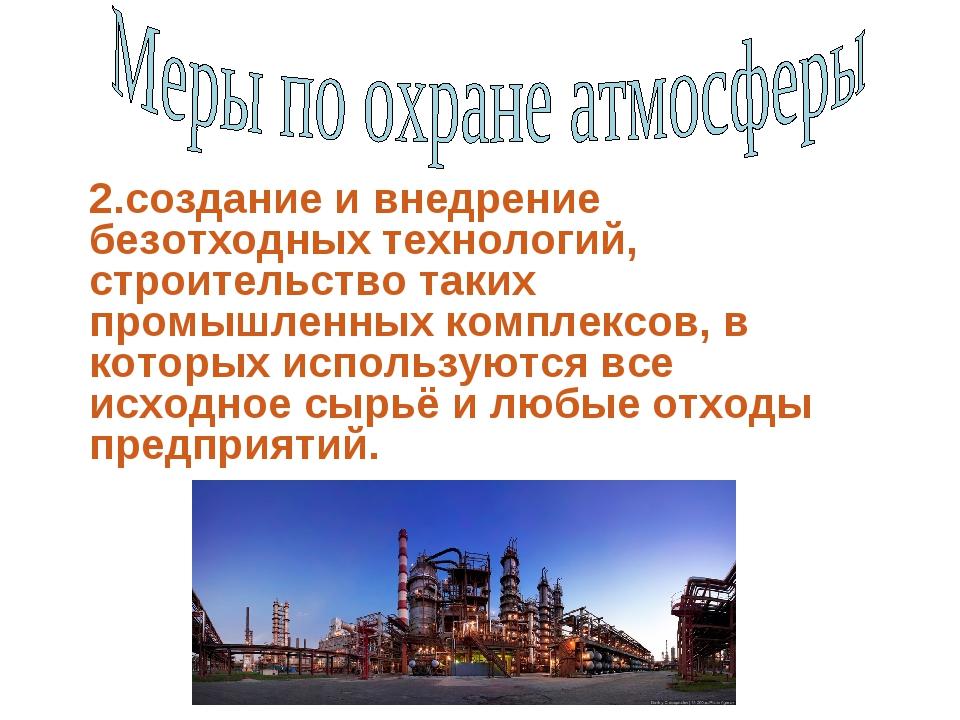 2.создание и внедрение безотходных технологий, строительство таких промышленн...