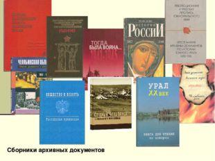 Сборники архивных документов