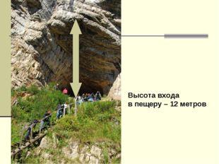 Высота входа в пещеру – 12 метров