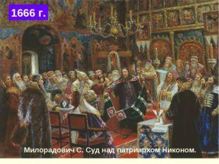 Милорадович С. Суд над патриархом Никоном. 1666 г.