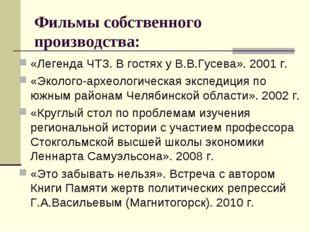 Фильмы собственного производства: «Легенда ЧТЗ. В гостях у В.В.Гусева». 2001