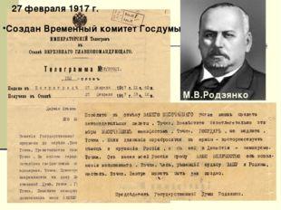 М.В.Родзянко 27 февраля 1917 г. Создан Временный комитет Госдумы