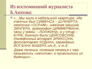 Из воспоминаний журналиста Б.Аюпова: «…Мы жили в небольшой квартире, где счет