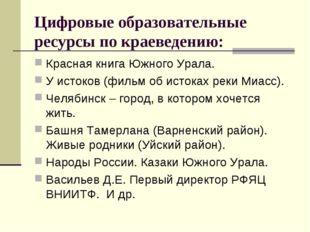 Цифровые образовательные ресурсы по краеведению: Красная книга Южного Урала.