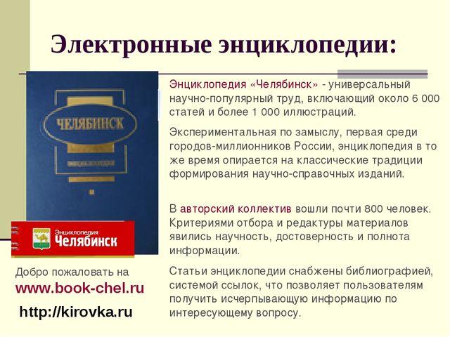 Электронные энциклопедии: Добро пожаловать на www.book-chel.ru http://kirovk...