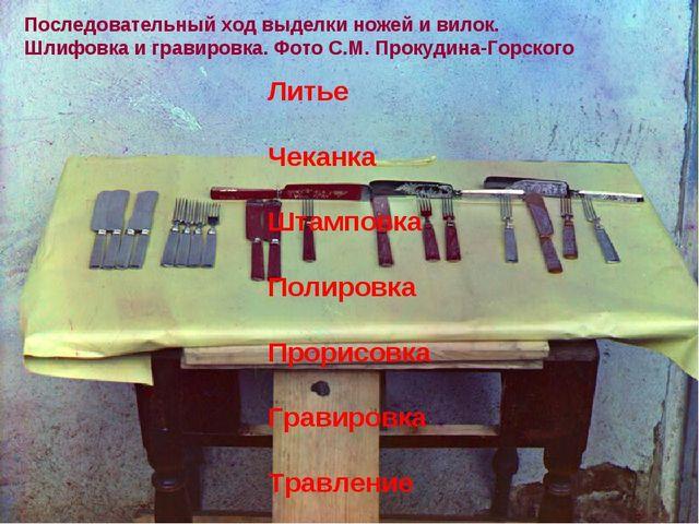 Последовательный ход выделки ножей и вилок. Шлифовка и гравировка. Фото С.М....