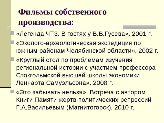 Фильмы собственного производства: «Легенда ЧТЗ. В гостях у В.В.Гусева». 2001...