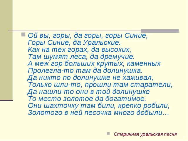 Ой вы, горы, да горы, горы Синие, Горы Синие, да Уральские. Как на тех горах,...