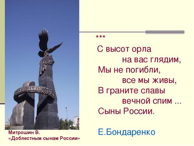 *** С высот орла на вас глядим, Мы не погибли, все мы живы, В граните славы...