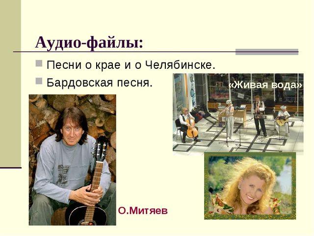 Аудио-файлы: Песни о крае и о Челябинске. Бардовская песня. «Живая вода» О.М...