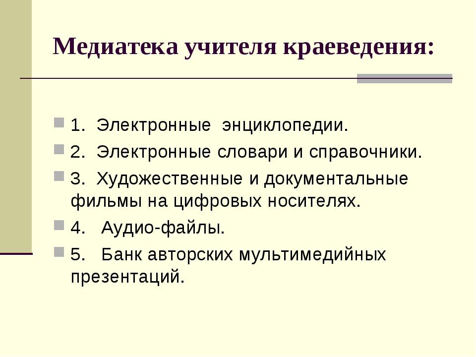 Медиатека учителя краеведения: 1.Электронные энциклопедии. 2.Электронные...