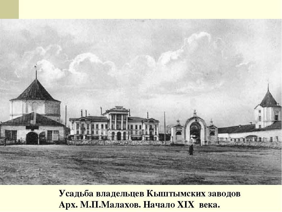 Усадьба владельцев Кыштымских заводов Арх. М.П.Малахов. Начало XIX века.