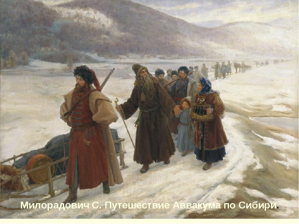 Милорадович С. Путешествие Аввакума по Сибири.