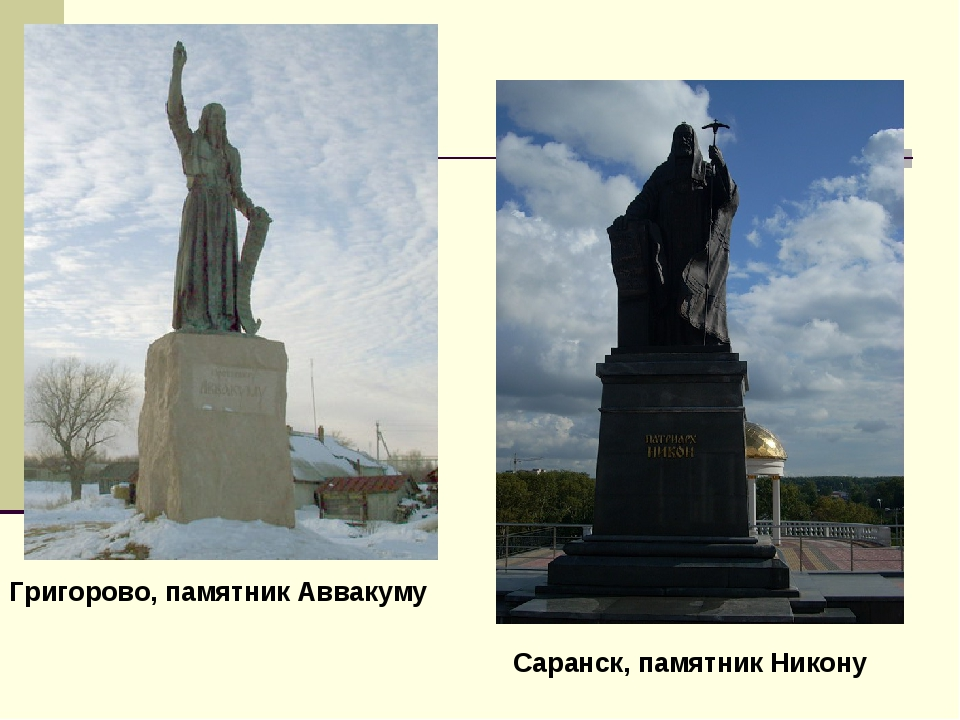 Саранск, памятник Никону Григорово, памятник Аввакуму