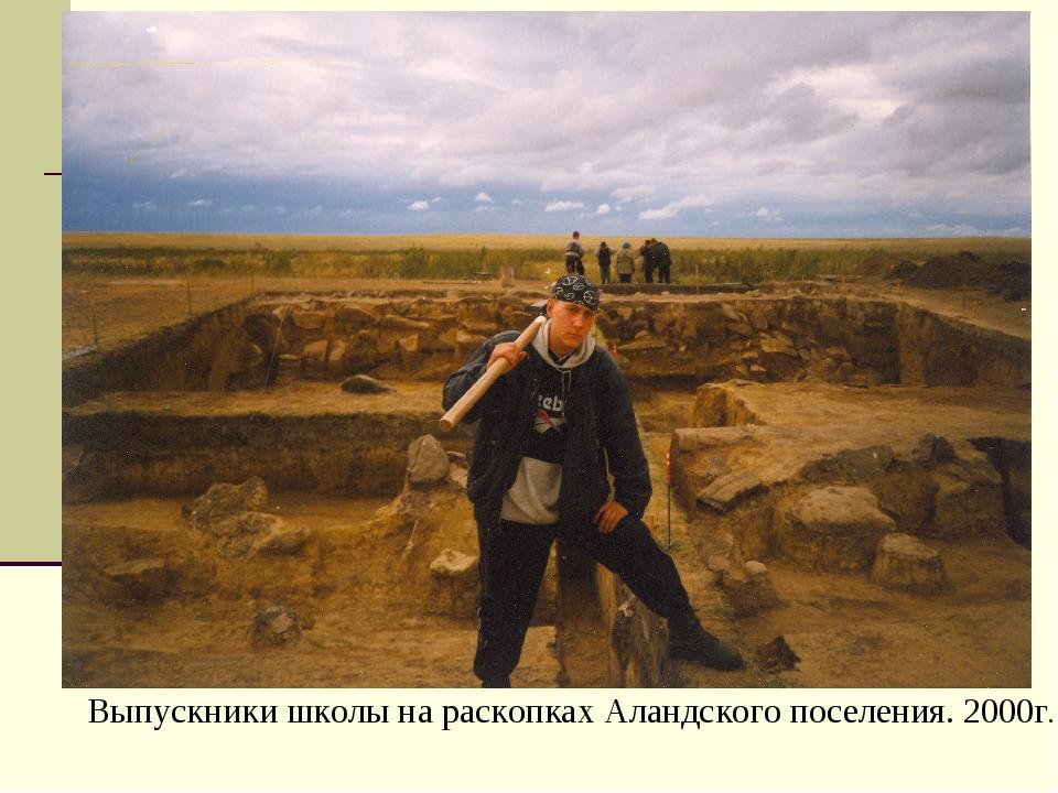Выпускники школы на раскопках Аландского поселения. 2000г.