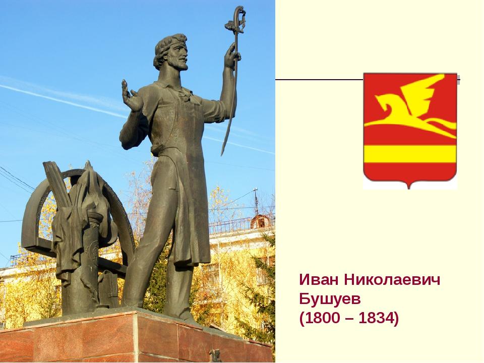ИванНиколаевич Бушуев (1800 – 1834)