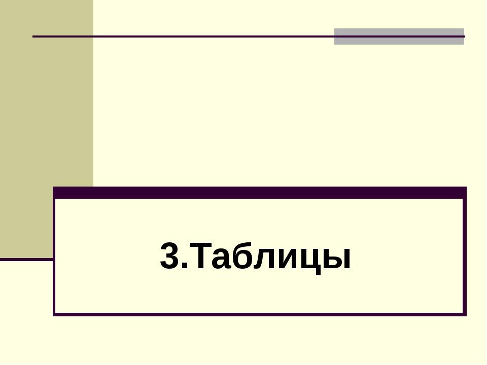 3.Таблицы
