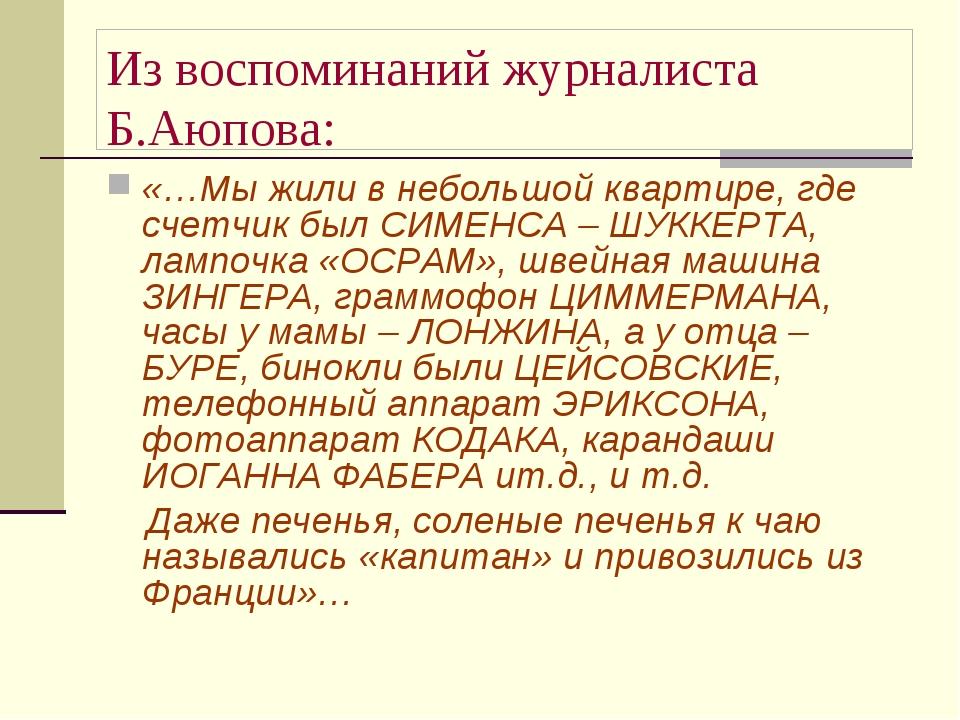 Из воспоминаний журналиста Б.Аюпова: «…Мы жили в небольшой квартире, где счет...