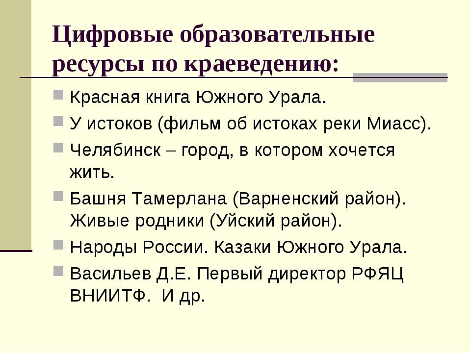 Цифровые образовательные ресурсы по краеведению: Красная книга Южного Урала....