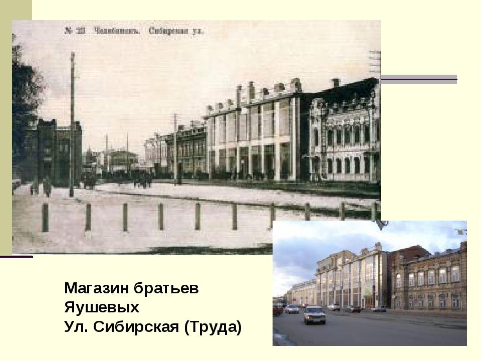 Магазин братьев Яушевых Ул. Сибирская (Труда)