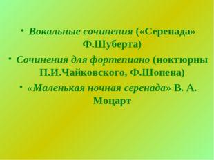 Вокальные сочинения («Серенада» Ф.Шуберта) Сочинения для фортепиано (ноктюрны