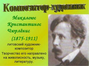 Микалоюс Крнстантинос Чюрлёнис (1875-1911) литовский художник-композитор Твор