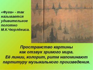 «Фуга» - так называется удивительное полотно М.К.Чюрлёниса. Пространство карт
