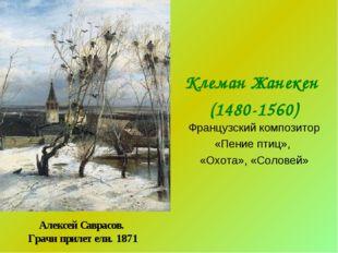 Французский композитор «Пение птиц», «Охота», «Соловей» Алексей Саврасов. Гра