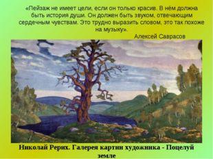 «Пейзаж не имеет цели, если он только красив. В нём должна быть история души