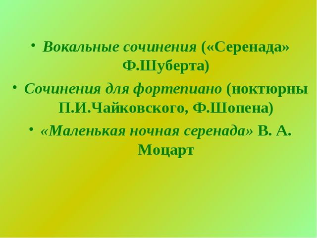 Вокальные сочинения («Серенада» Ф.Шуберта) Сочинения для фортепиано (ноктюрны...