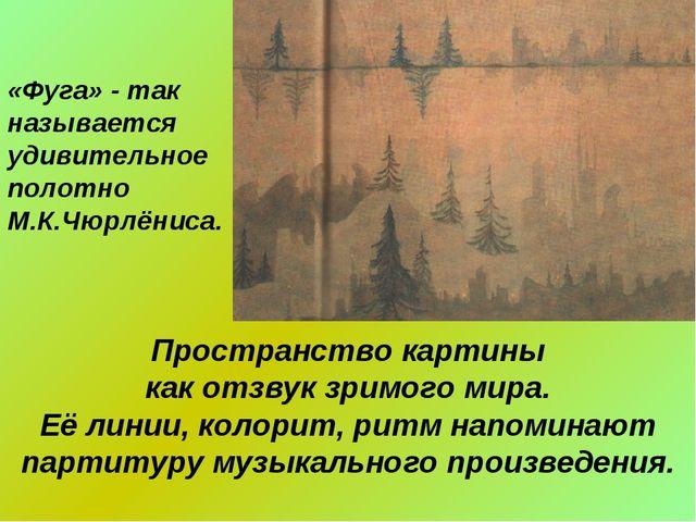 «Фуга» - так называется удивительное полотно М.К.Чюрлёниса. Пространство карт...