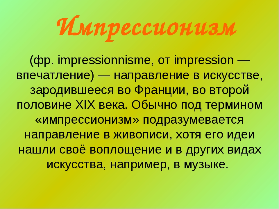 (фр. impressionnisme, от impression — впечатление) — направление в искусстве,...